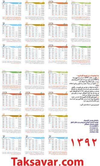 calendar 1392 taksavar تقویم سال 1392