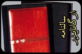 سررسید ارگانایزر ۱۳۹۴ با جعبه و ساعت و خودکار