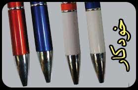 خودکار های تبلیغاتی ارزان با چاپ تامپو