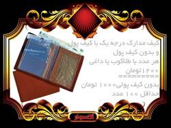 جلد کارت سوخت و مدارک همراه با کیف پول