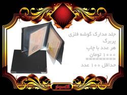 جلد مدارک و کارت سوخت گوشه فلزی