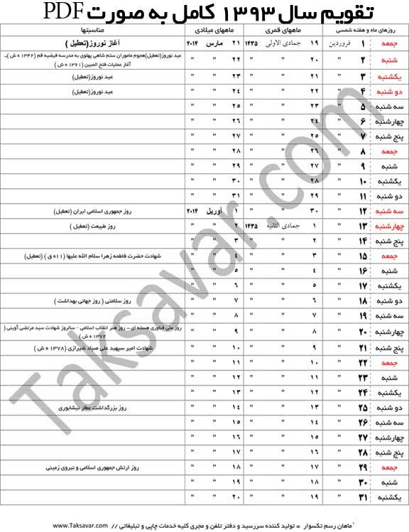 Calendar 1393 pdf دانلود تقویم 1393 | دانلود سالنامه 1393 | دانلود تقویم 93 با مناسبتها