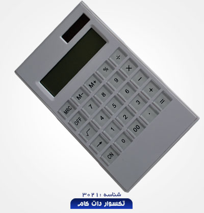 gift-calculator-3021