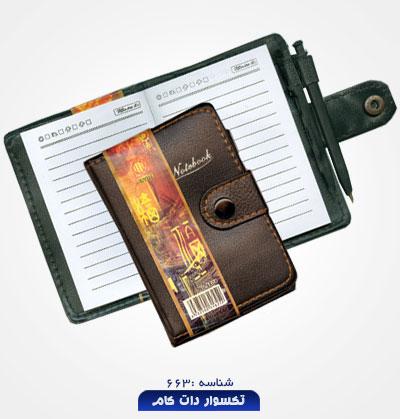 gift-notbook-a-663-