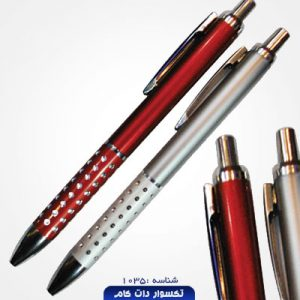 خودکار پرنگین تبلیغاتی