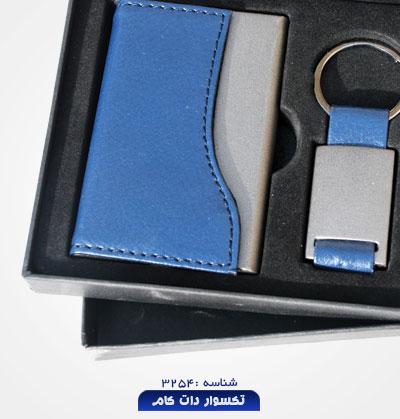 set-gift-taksavar-3254