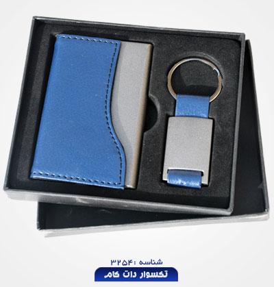 set-gift-taksavar-a-3254