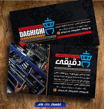 psd-taksavar-visit-daghighi-abzar-900104-mockup