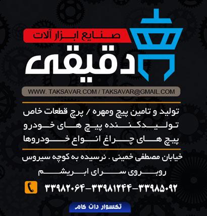 psd-taksavar-visit-daghighi-abzar-900104