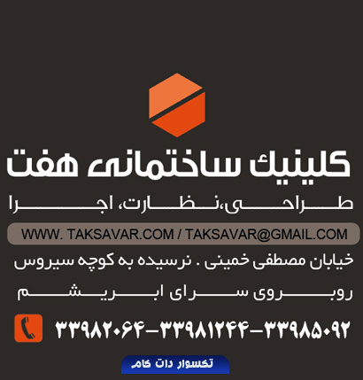 psd-taksavar-visit-haft-clinic-sakhteman-900103