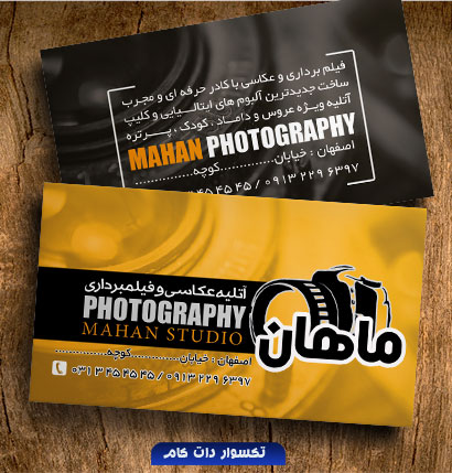 psd-taksavar-visit-mahan-photography-90095-mockup