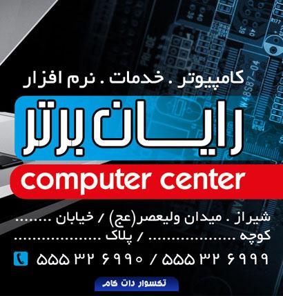psd-taksavar-visit-rayanbartar-90094