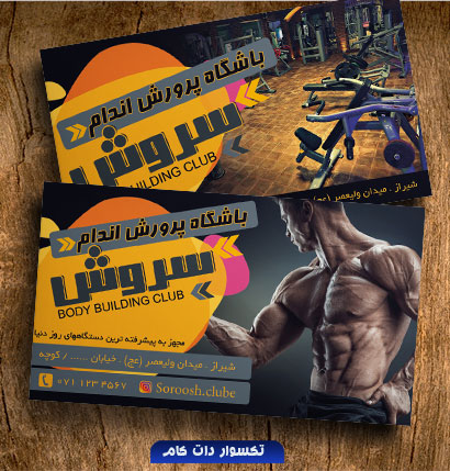 psd-taksavar-visit-suroush-gym-90097-mockup
