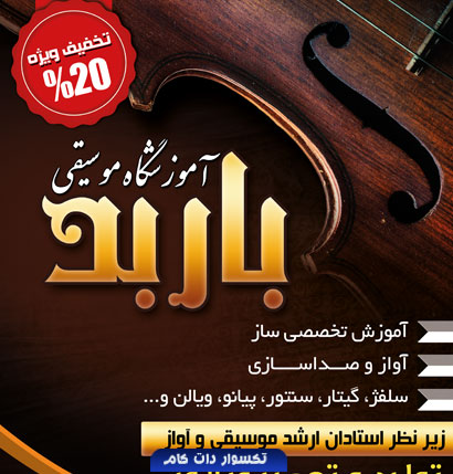 psd-taksavar-teraket-barbod-amuzeshgah-music-98061