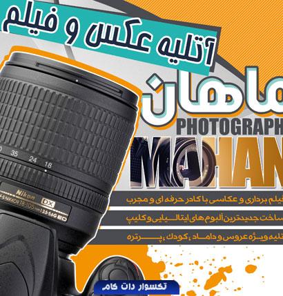 psd-taksavar-teraket-mahan-photography-90058