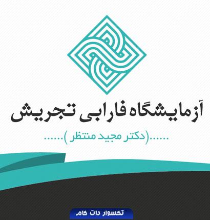psd-taksavar-visit-azmayeshgah-farabi-900108