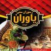 psd-taksavar-teraket-restaurant-yavaran-98076