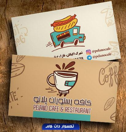 psd-taksavar-visit-cafe-mockup-900123