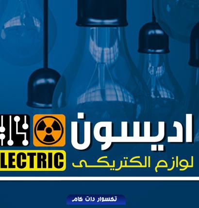 psd-taksavar-visit-lavazem-barghi-electric-900114