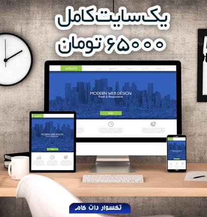 taksavar-com-web-design-1