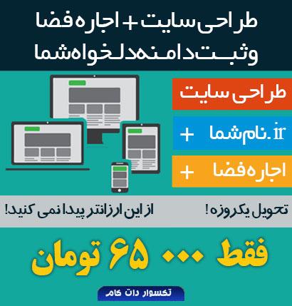 taksavar-com-web-design-2