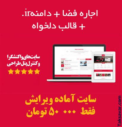 taksavar-com-web-design-4