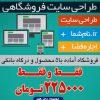 webdesign–taksavar–com-63