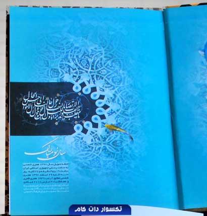 ۱-Page-1399-TakSavar-com