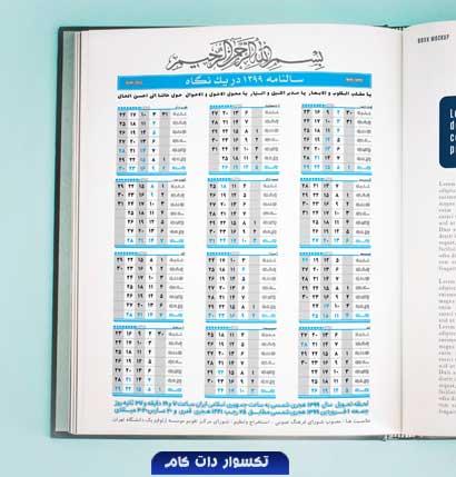 ۱۳۹۹-one-page-taksavar-com-3