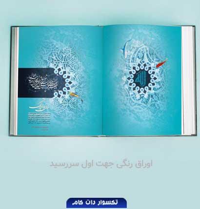۴-Page-1399-TakSavar-com