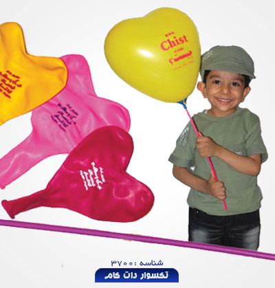 gift-baloon-3700