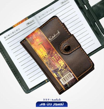 gift-notbook-662-