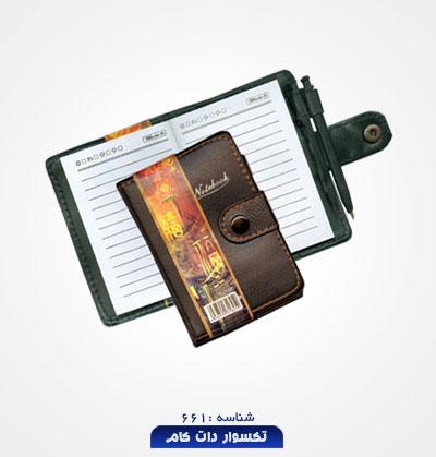 gift-notbook-a-661-
