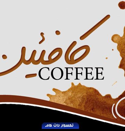 psd-taksavar-visit-cafe-caffein-90099