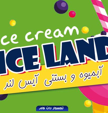 psd-taksavar-visit-iceland-icecream-900100