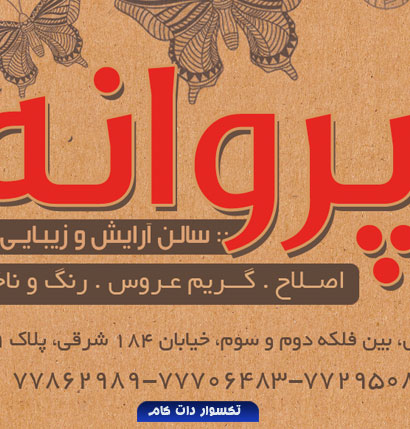 psd-taksavar-visit-parvaneh-beautysalon-900105