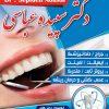 psd-taksavar-teraket-dentist-dr-98061