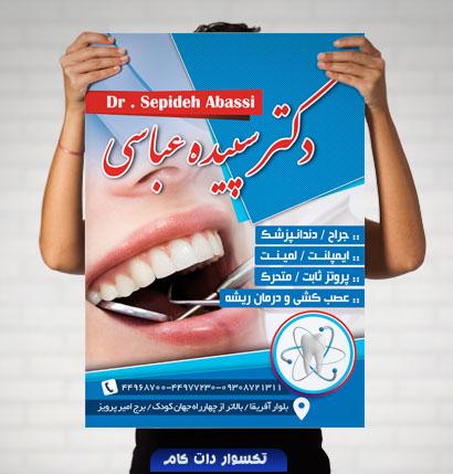 psd-taksavar-teraket-dentist-dr-rmockup-98061