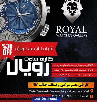 psd-taksavar-teraket-royal-watch-gallery-98055