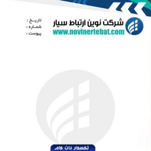 سربرگ شرکت ارتباطات