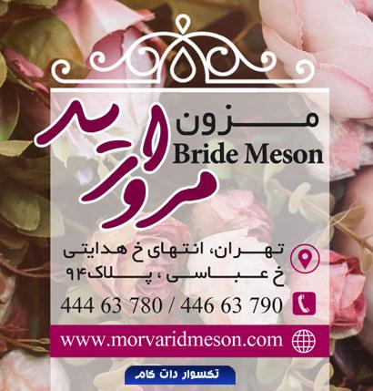 psd-taksavar-visit-bride-meson-900120
