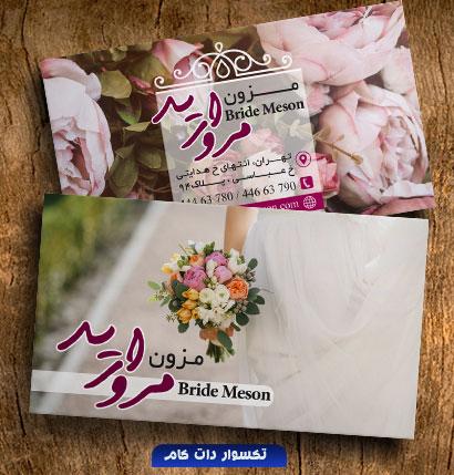 psd-taksavar-visit-bride-meson-mockup-900120