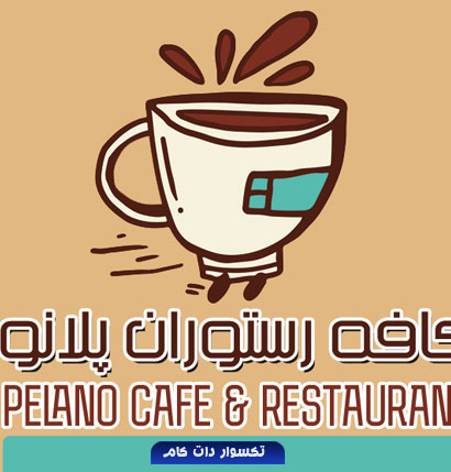psd-taksavar-visit-cafe-900123