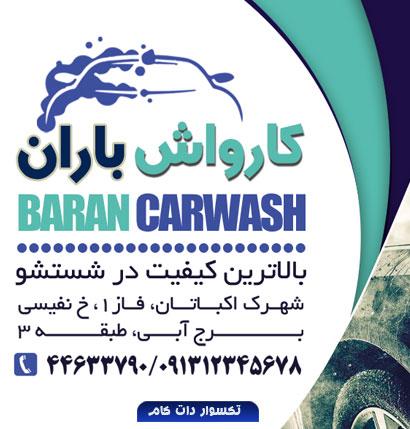 psd-taksavar-visit-carwash-900113