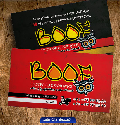 psd-taksavar-visit-fastfood-boof-mockup-900115