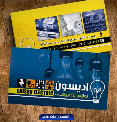psd-taksavar-visit-lavazem-barghi-electric-mockup-900114