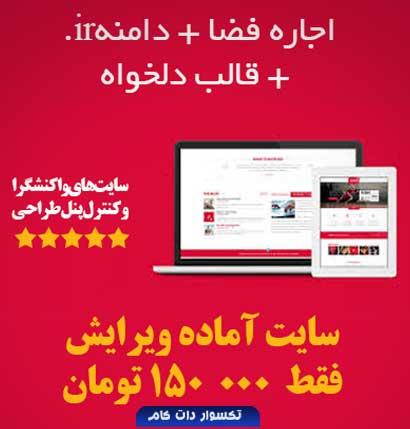 webdesign–taksavar–com-3