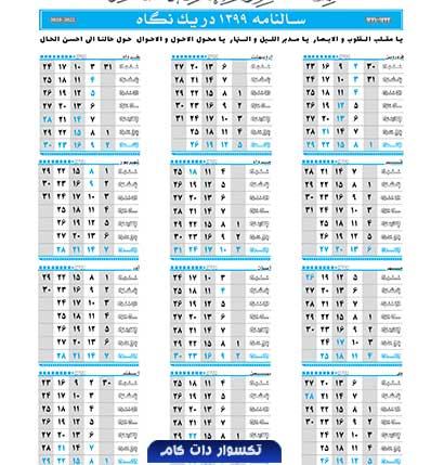 ۱۳۹۹-one-page-taksavar-com-2