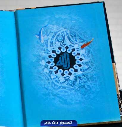 ۲-Page-1399-TakSavar-com