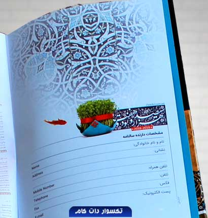 ۳-Page-1399-TakSavar-com